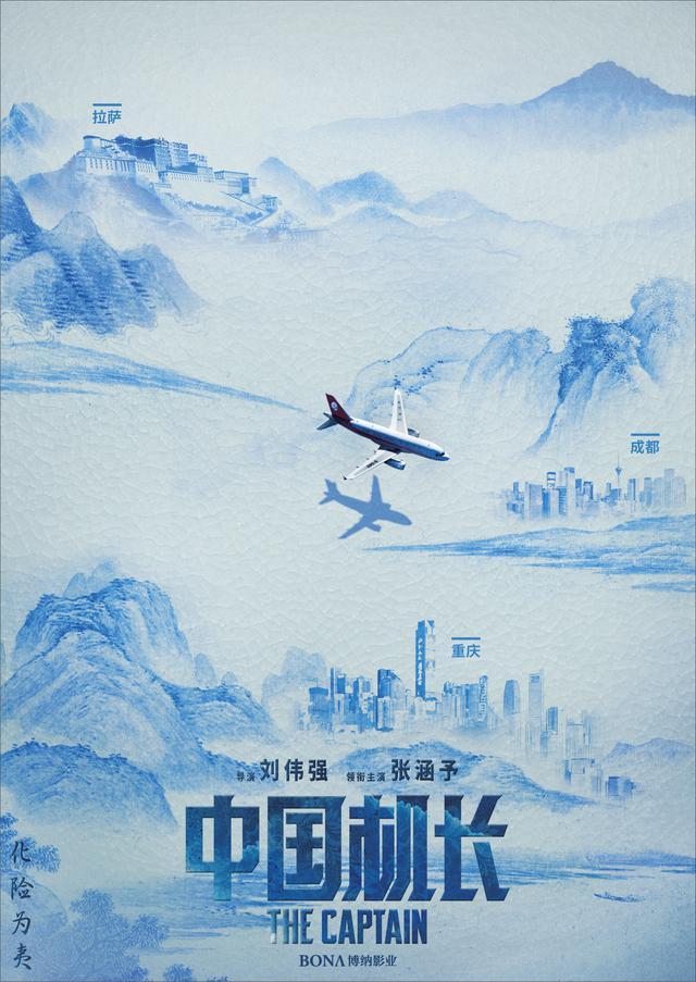 画像5: 『フライト・キャプテン 高度1万メートル、奇跡の実話』 10/2(金)公開