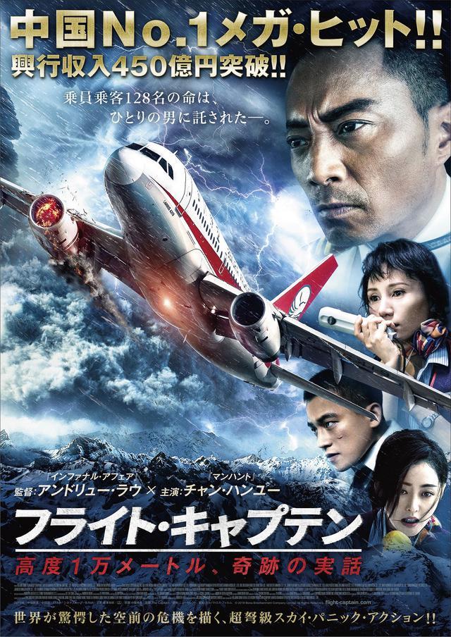 画像1: 『フライト・キャプテン 高度1万メートル、奇跡の実話』 10/2(金)公開