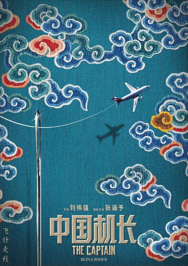 画像4: 『フライト・キャプテン 高度1万メートル、奇跡の実話』 10/2(金)公開