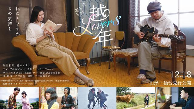 画像: 映画『越年 Lovers』公式サイト