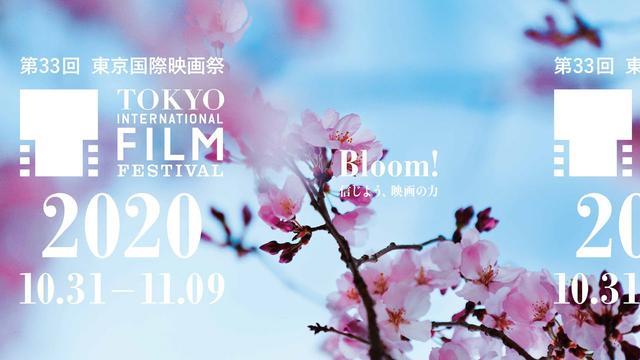 画像: 第33回東京国際映画祭予告編 33rd TIFF Trailer www.youtube.com
