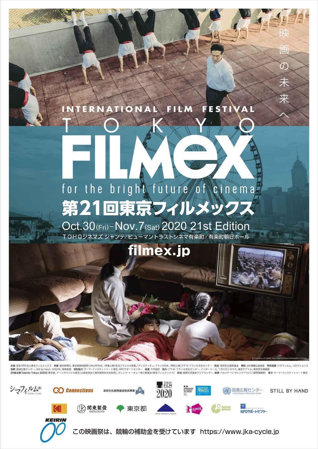 """画像: 世界の""""次""""はどの作品?とことんアジアにこだわった独創的・刺激的な作品が集結する国際映画祭「東京フィルメックス」-コンペティション12作品が決定!FILMEX①"""