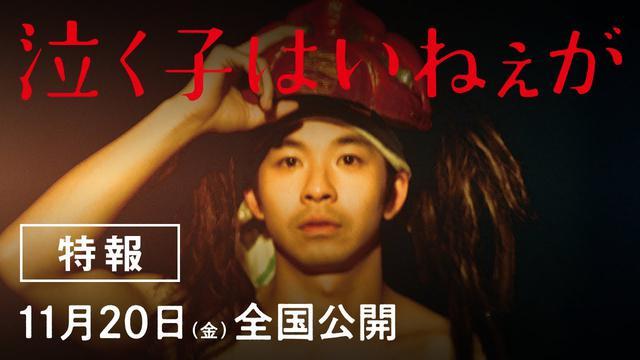 画像: 映画『泣く子はいねぇが』特報映像 | 11/20(金)公開 www.youtube.com