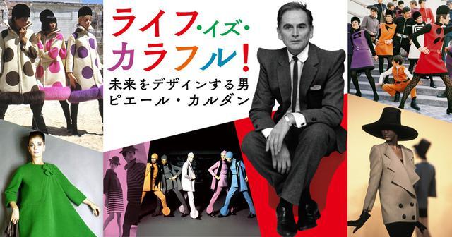画像: 映画『ライフ・イズ・カラフル! 未来をデザインする男 ピエール・カルダン』公式サイト