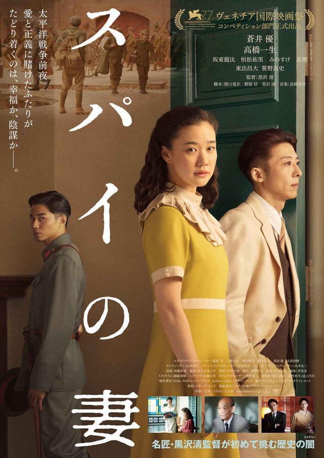 画像: 世界の名だたる映画人も絶賛!黒沢清監督最新作『スパイの妻<劇場版>』さらに日本の各界の著名人が魅了される傑作!絶賛の声、続々到着!