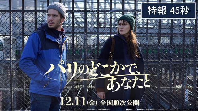 画像: 映画『パリのどこかで、あなたと』12月11日(金)全国順次公開 特報45秒 youtu.be