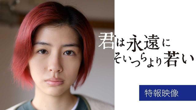 画像: 映画『君は永遠にそいつらより若い』特報 youtu.be