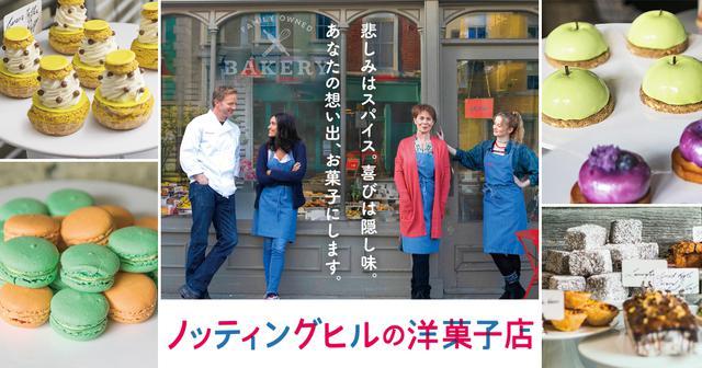 画像: 映画『ノッティングヒルの洋菓子店』公式サイト