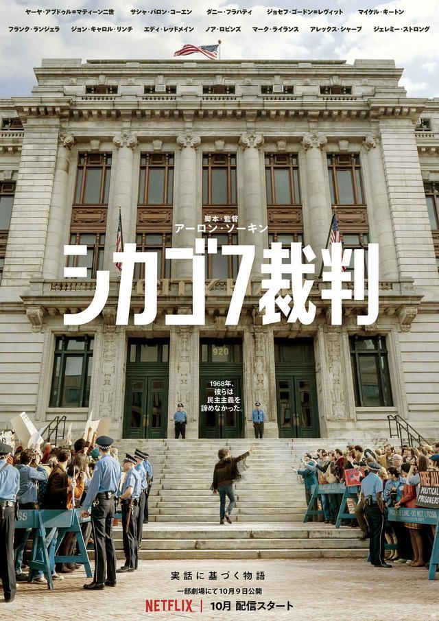 画像1: アカデミー賞に向けて注目作!豪華実力派俳優陣競演!アーロン・ソーキン監督の実話に基づく物語- 7 人の男たちの運命はー『シカゴ7裁判』予告公開!