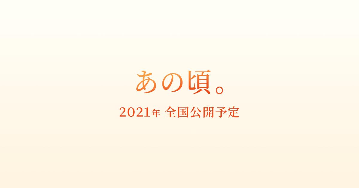画像: 映画『あの頃。』公式サイト 監督:今泉力哉×脚本:冨永昌敬×主演:松坂桃李
