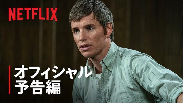 画像: 『シカゴ7裁判』予告編 - Netflix youtu.be