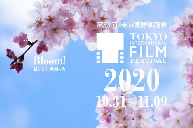 画像: 第33回東京国際映画祭(2020)