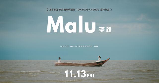 画像: 映画『Malu』11月13日(金)TOHOシネマズ シャンテにて公開