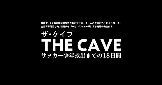 画像: 映画『THE CAVE(ザ・ケイブ) サッカー少年救出までの18日間』オフィシャルサイト
