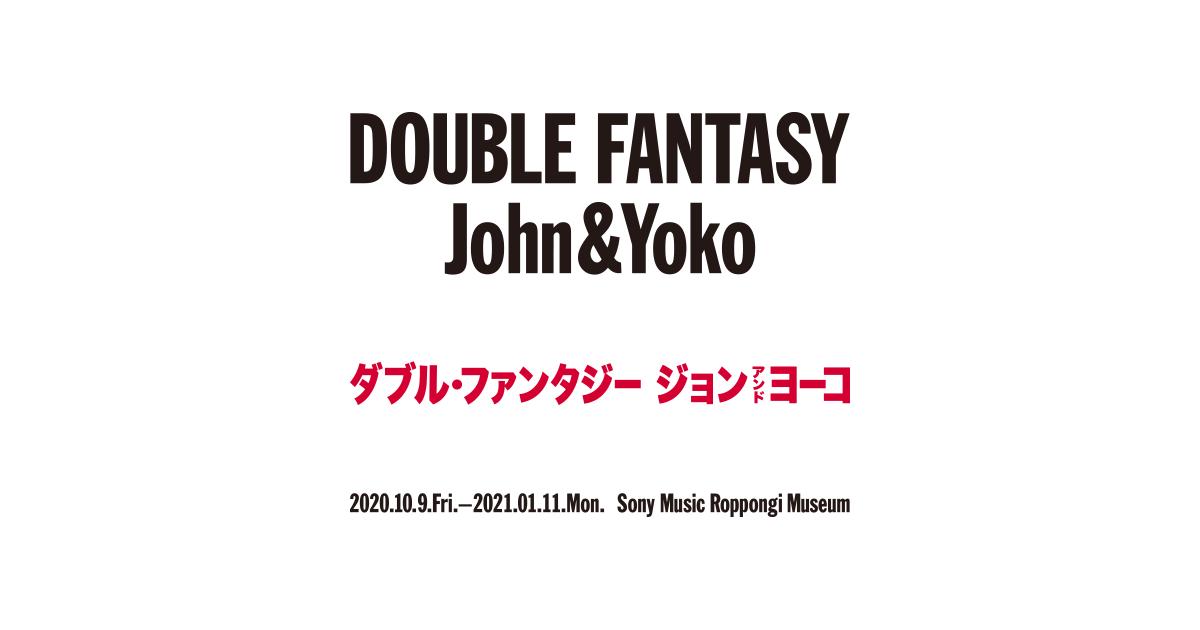 画像: DOUBLE FANTASY – John & Yoko | ダブル・ファンタジー −ジョン&ヨーコ