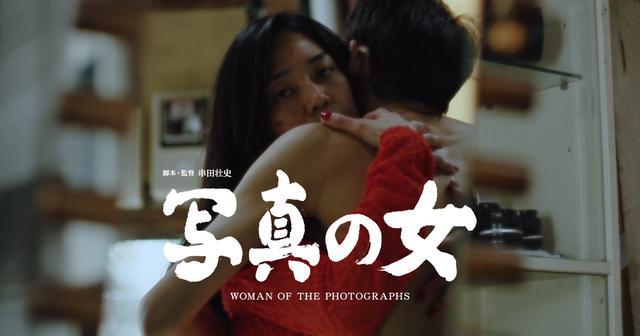 画像: 映画「写真の女」公式サイト