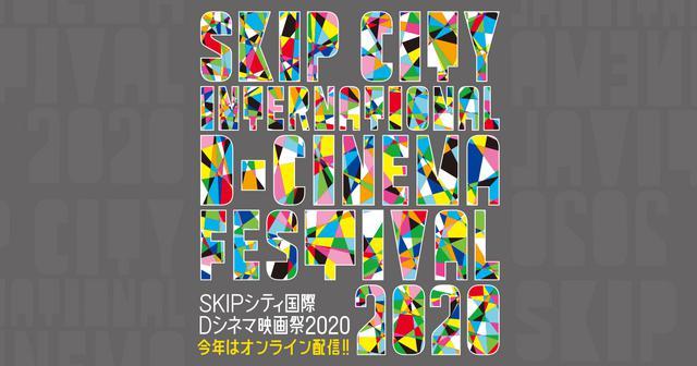画像: SKIPシティ国際Dシネマ映画祭2020