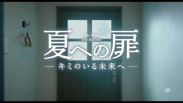 画像: 映画『夏への扉 ―キミのいる未来へ―』特報 2021.2.19(FRI)ROADSHOW! youtu.be