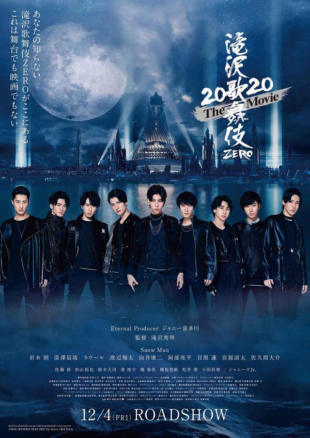 画像: ©2020「滝沢歌舞伎 ZERO 2020 The Movie」製作委員会