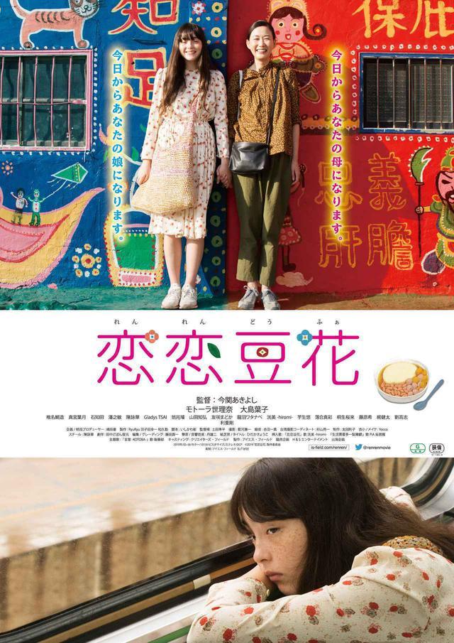 画像1: 今関あきよし監督『恋恋豆花』-大島葉子、最優秀助演女優賞を受賞!「Japan Film Festival Los Angeles2020」