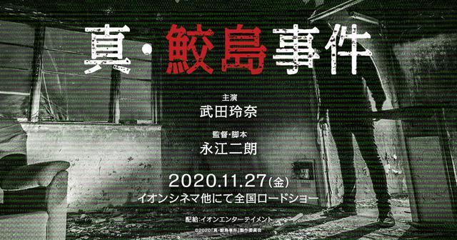 画像: 映画『真・鮫島事件』公式サイト 2020年11月27日公開