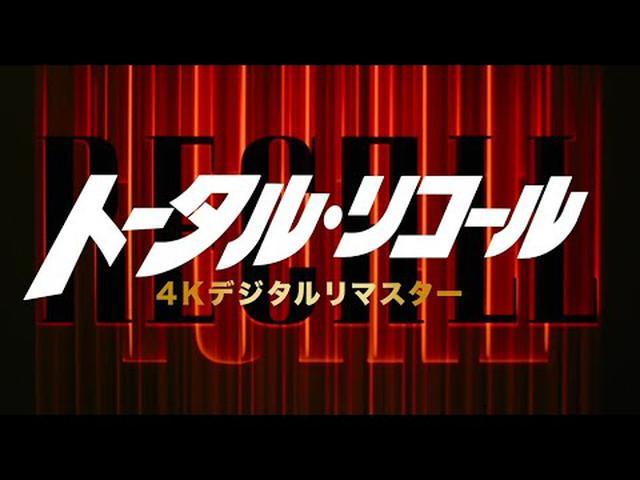 画像: 映画『トータル・リコール 4Kデジタルリマスター』特報 youtu.be