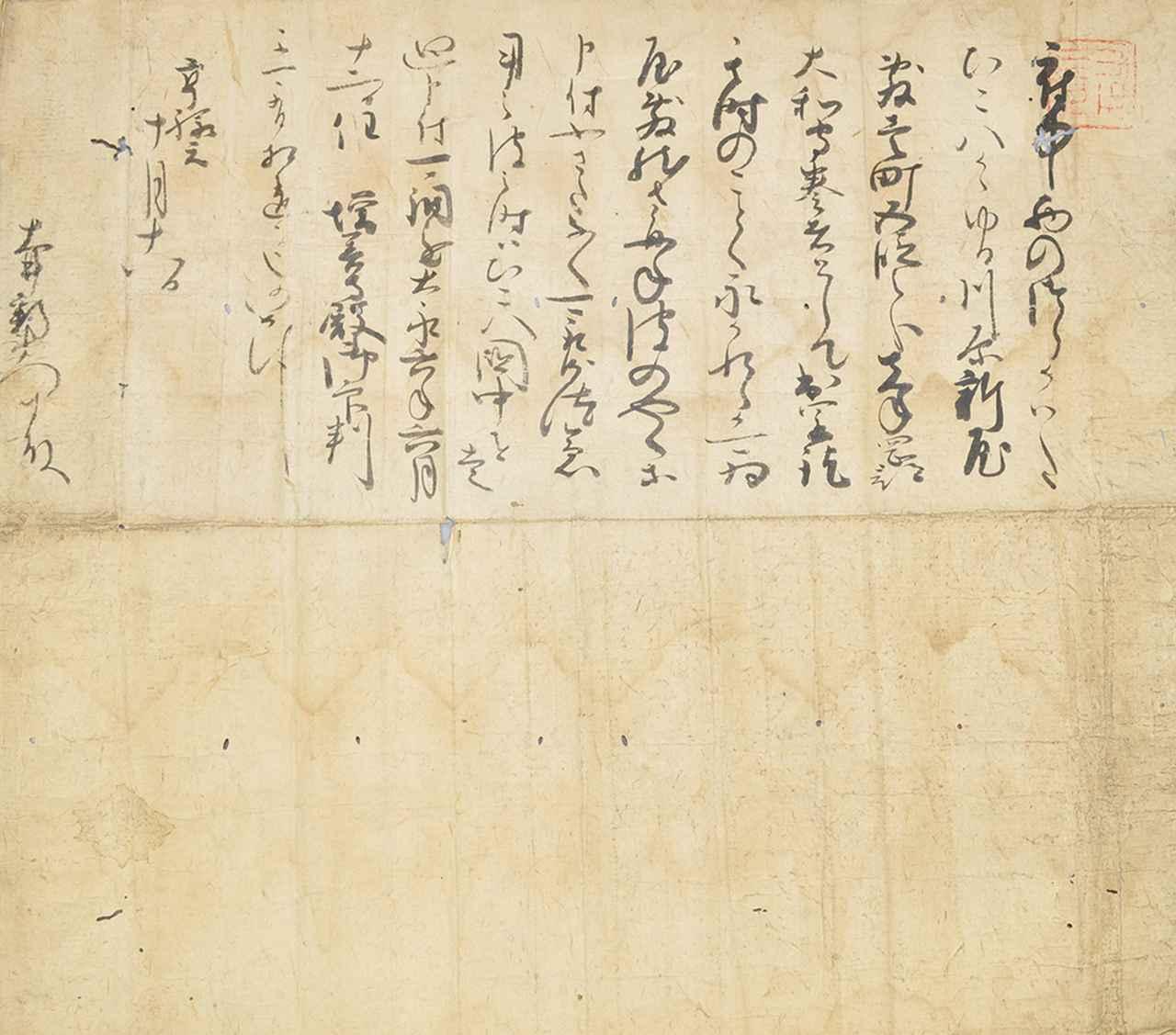 画像: 静岡市指定文化財 寿桂尼朱印状 1528(享禄元)年 10 月 18 日 静岡市蔵