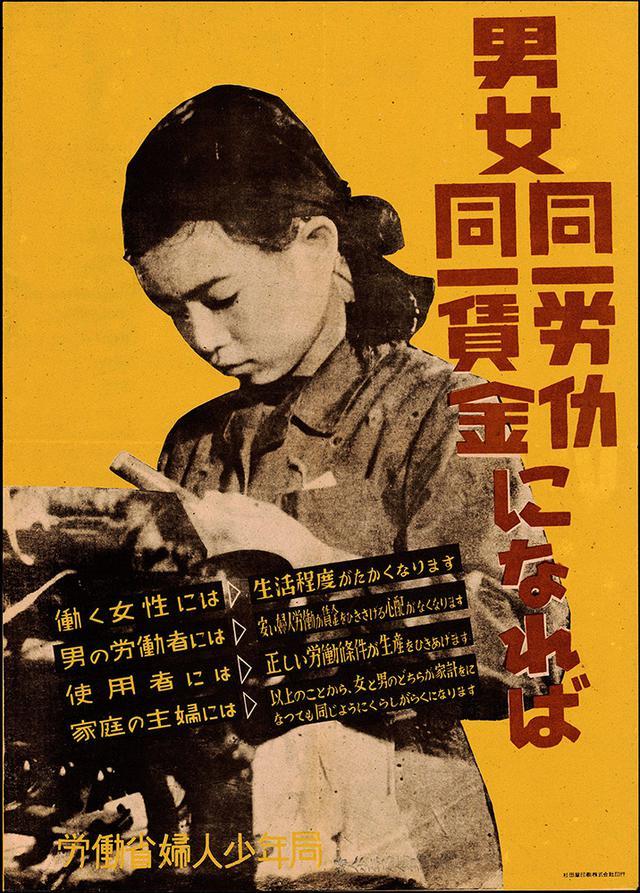 画像: ポスター「男女同一労働同一賃金になれば」 労働省婦人少年局婦人労働課 1948(昭和 23)年 メリーランド大学ゴードン・W・プランゲ文庫蔵