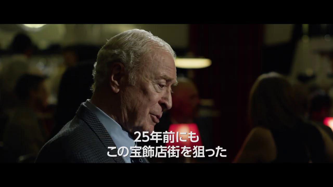 画像: 『キング・オブ・シーヴズ』日本版予告編|2021.01公開 youtu.be