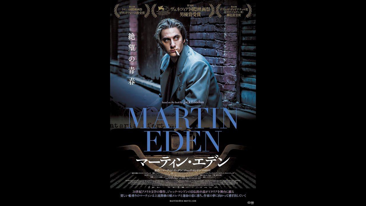 画像: 映画『マーティン・エデン』予告編 youtu.be