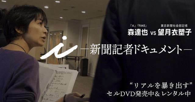 画像: 映画『i-新聞記者ドキュメント-』 | 再上映決定 & シンポジウム開催