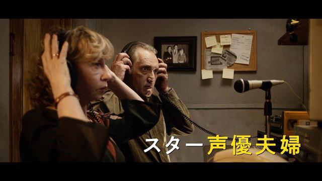画像: 12/18(金)公開『声優夫婦の甘くない生活』予告篇 youtu.be
