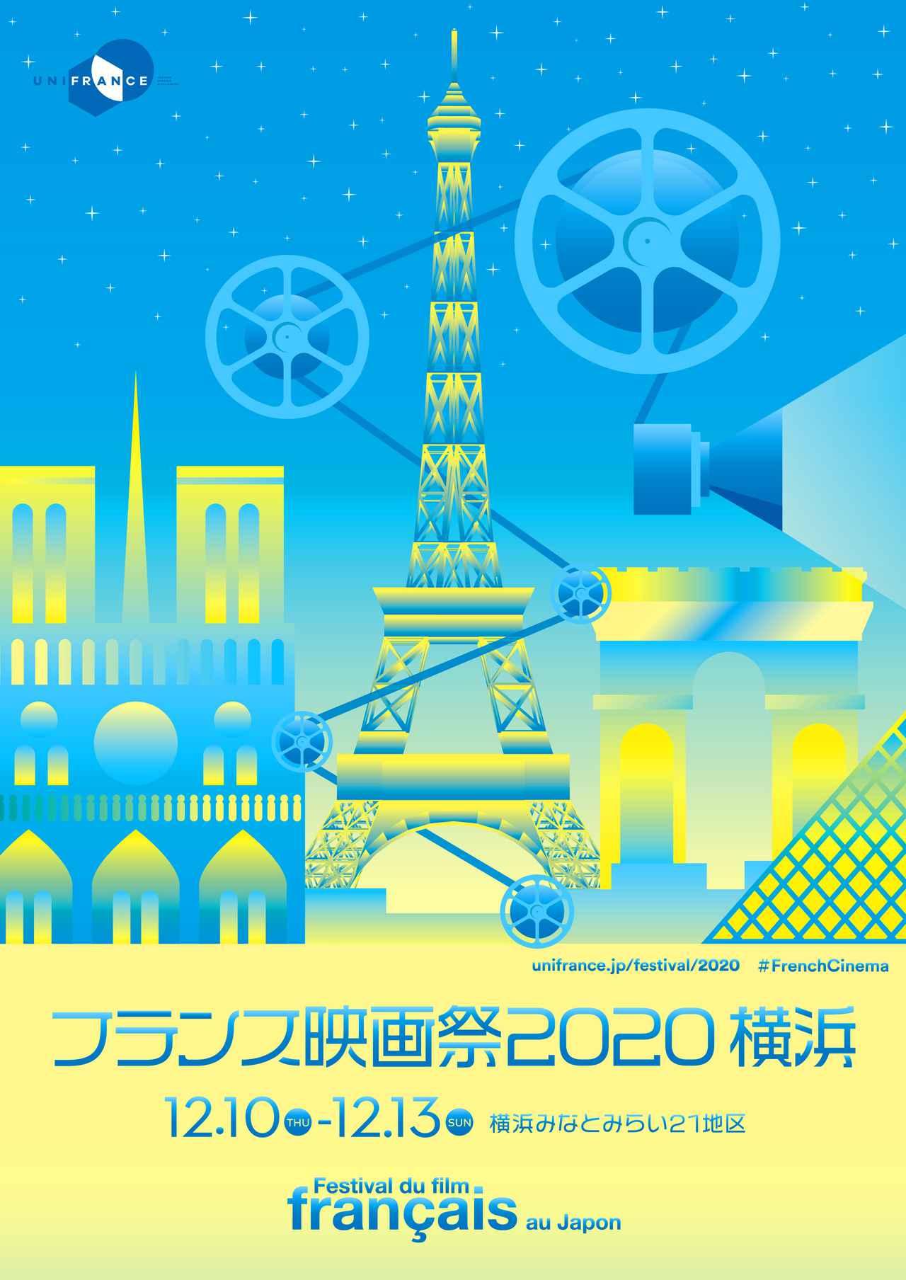画像: 「フランス映画祭2020 横浜」12月に開催決定!! 今年のフェスティバル・ミューズに米倉涼子さんが就任!ラインアップ発表記者会見は、オンライン配信も