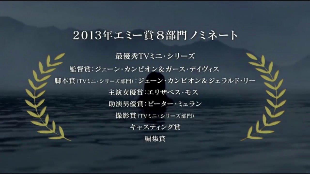 画像: 海外ドラマ『トップ・オブ・ザ・レイク』(予告) www.youtube.com
