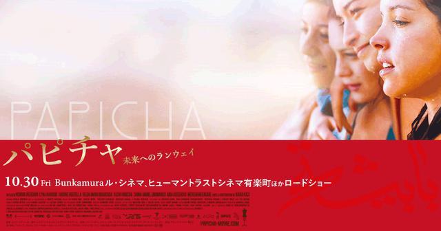 画像: 映画『パピチャ 未来へのランウェイ』公式サイト