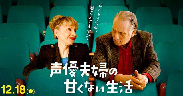 画像: 映画『声優夫婦の甘くない生活』公式サイト