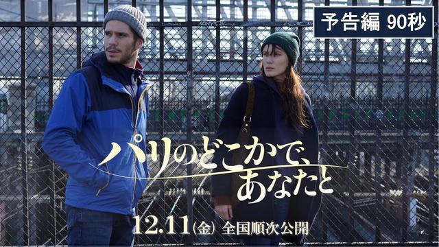 画像: 映画『パリのどこかで、あなたと』12月11日(金)全国順次公開 予告編90秒 youtu.be