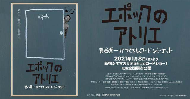 画像: 映画『エポックのアトリエ 菅谷晋一がつくるレコードジャケット』公式サイト