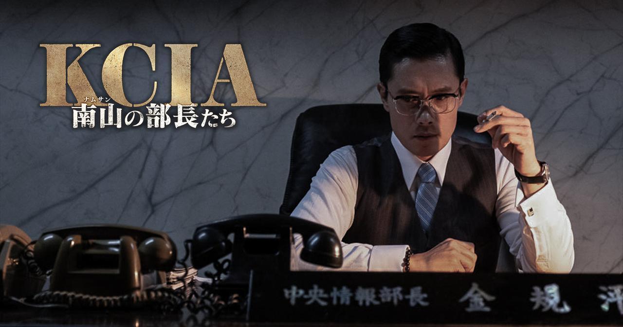 画像: 映画『KCIA 南山の部長たち』公式サイト|2021年1月公開