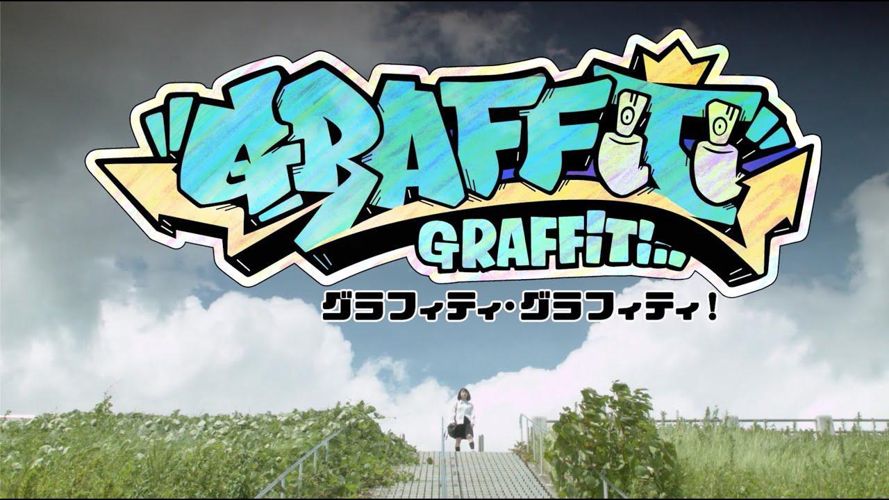 画像: 映画『グラフィティ・グラフィティ!』11/20(金) TOHOシネマズ池袋にて上映‼︎ youtu.be
