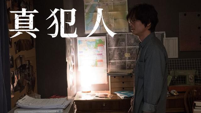 画像: 誰が、妻を殺したのか……『真犯人』11.27(金)公開【予告編】 youtu.be