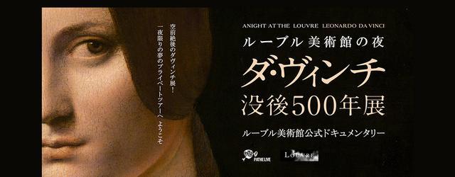 画像: ライブ・ビューイング・ジャパン : ルーブル美術館の夜 ― ダ・ヴィンチ没後500年展
