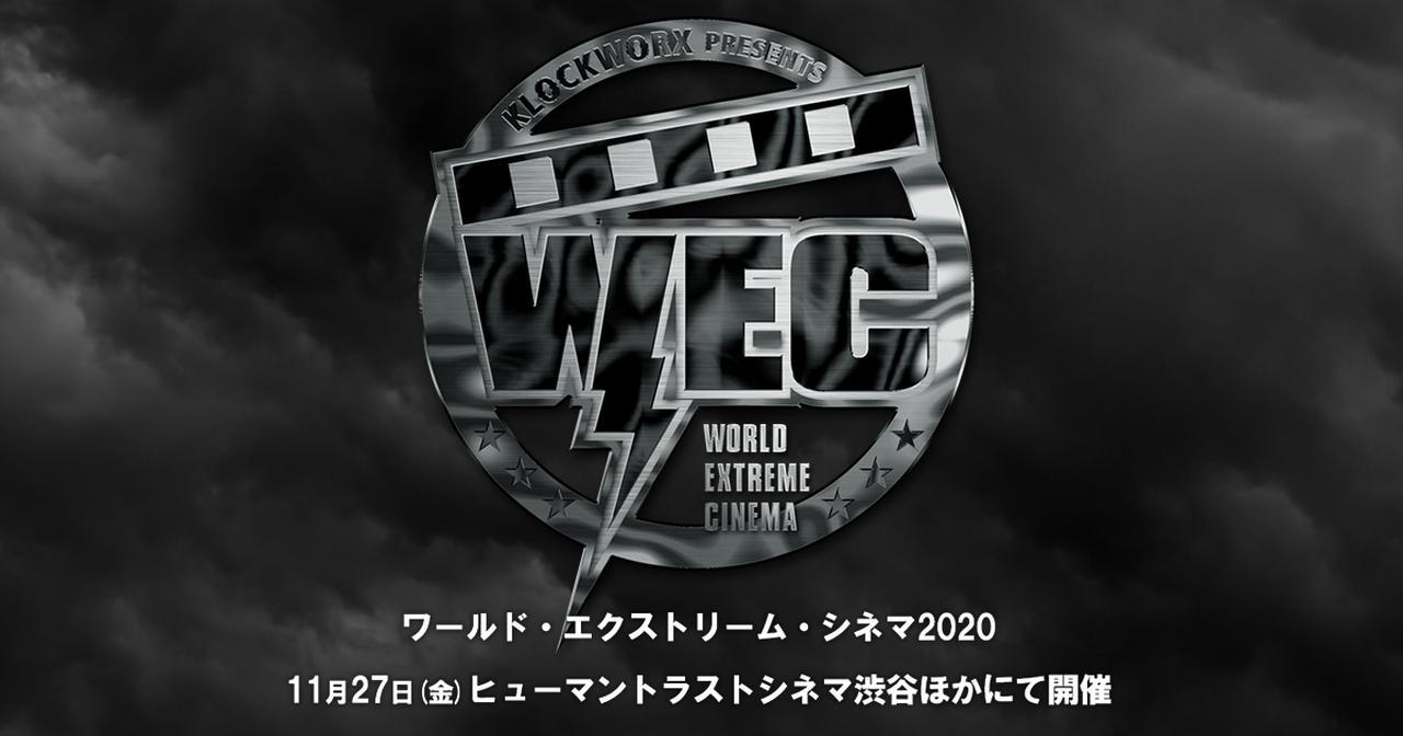 画像: 「ワールド・エクストリーム・シネマ2020」公式サイト