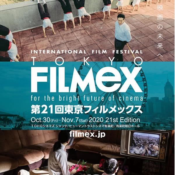 画像: チケット情報 | 第21回「東京フィルメックス」