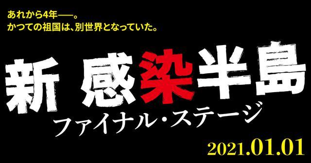画像: 映画『新 感染半島 ファイナル・ステージ』 公式サイト