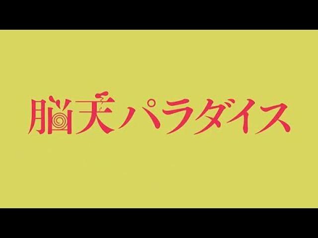 画像: 【公式】山本政志監督最新作『脳天パラダイス』予告編/2020年11月20日より全国ロードショー youtu.be