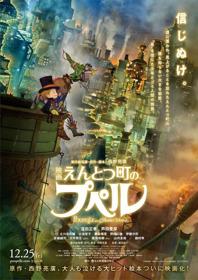 画像1: ©西野亮廣/「映画えんとつ町のプペル」製作委員会