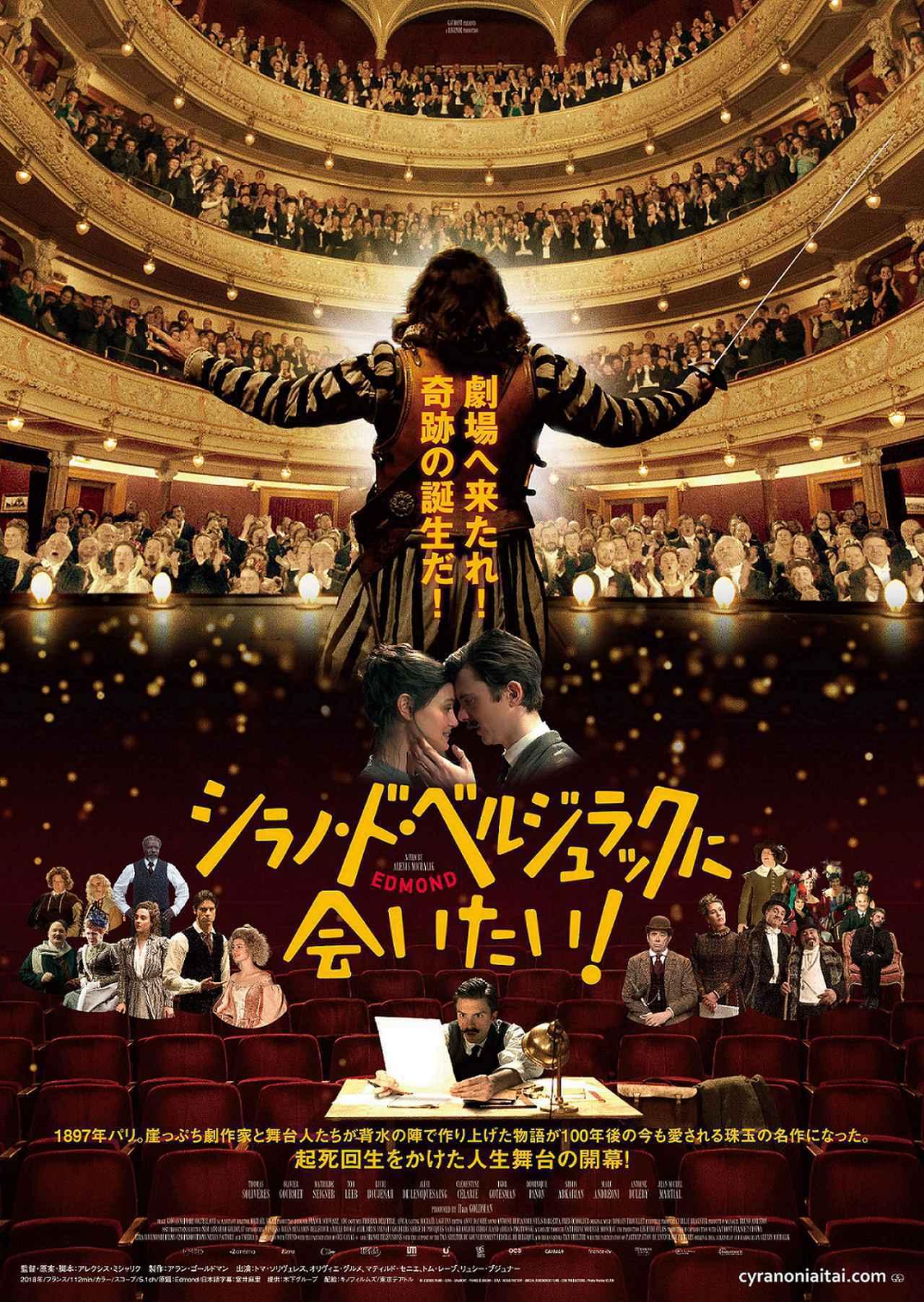 画像: ジェームズ・マカヴォイから宝塚まで、今年は映画、舞台、ミュージカルとシラノ作品が目白押し!映画『シラノ・ド・ベルジュラックに会いたい!』