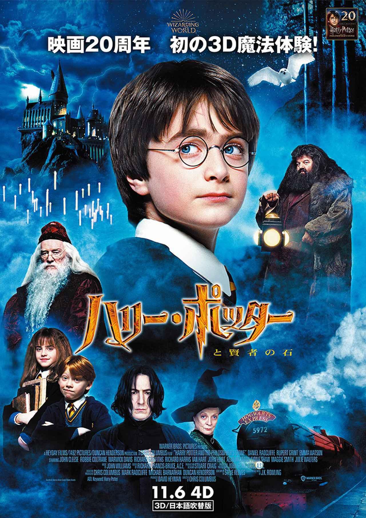 画像: (TM) & (c)2001 Warner Bros. Ent. Harry Potter Publishing Rights (c) J.K.R.