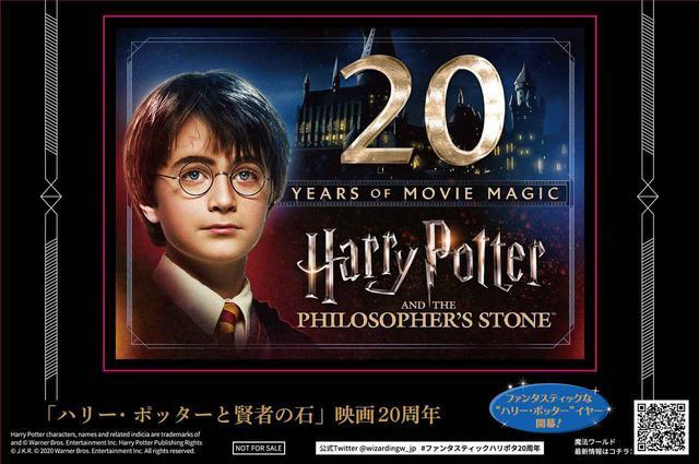 画像: 【映画20周年オリジナルステッカー】 (TM) & (c)2001 Warner Bros. Ent. Harry Potter Publishing Rights (c) J.K.R.